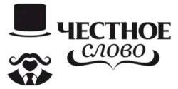 Займы в честное слово казахстан